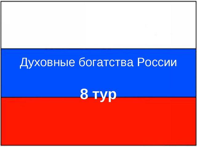 Духовные богатства России 8 тур
