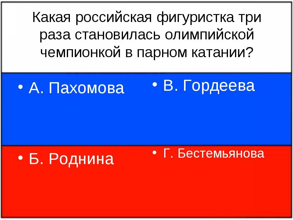 Какая российская фигуристка три раза становилась олимпийской чемпионкой в пар...