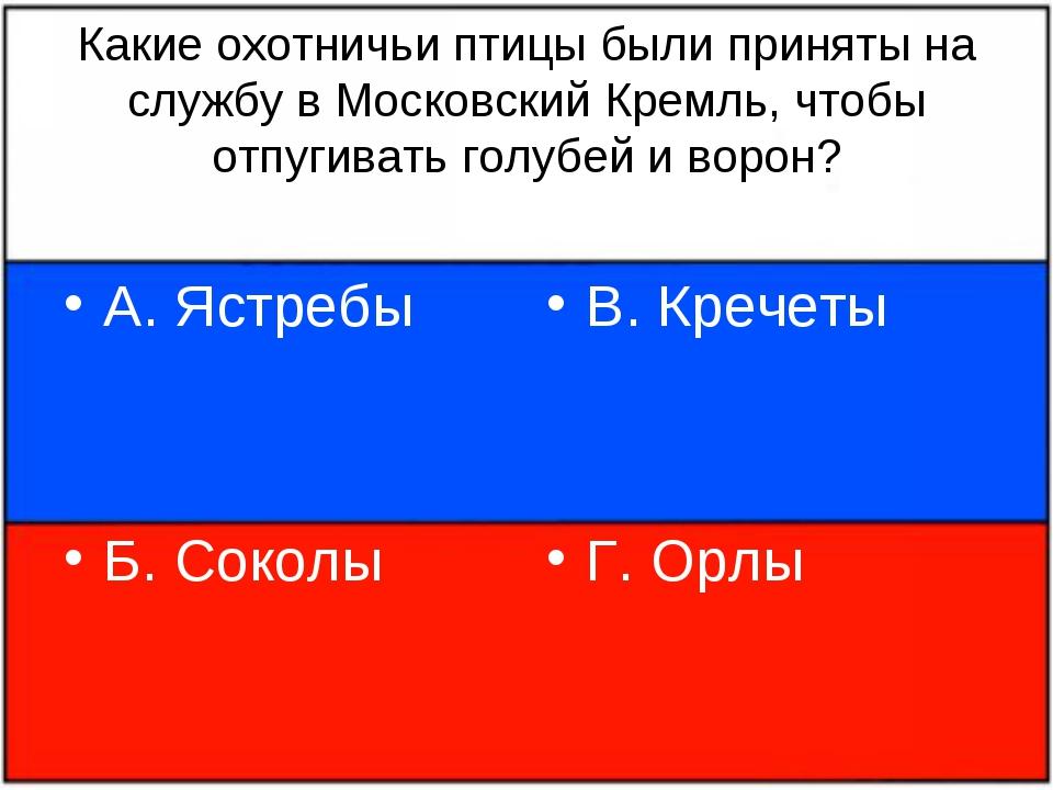 Какие охотничьи птицы были приняты на службу в Московский Кремль, чтобы отпуг...