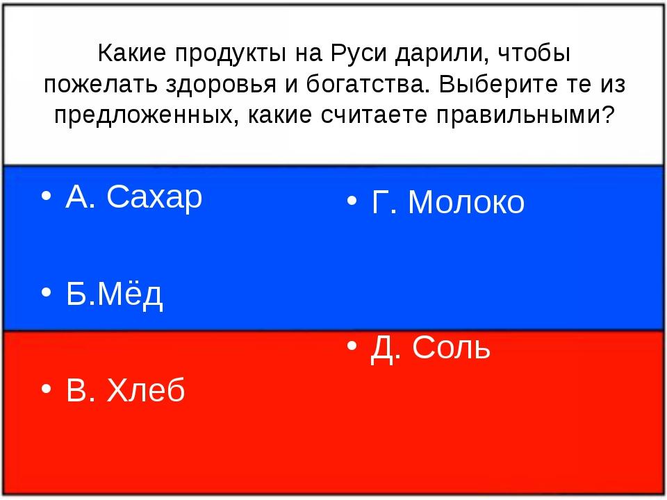 Какие продукты на Руси дарили, чтобы пожелать здоровья и богатства. Выберите...