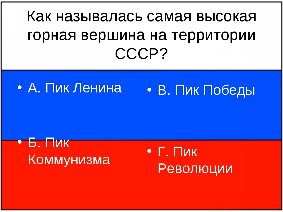 Как называлась самая высокая горная вершина на территории СССР? А. Пик Ленина...