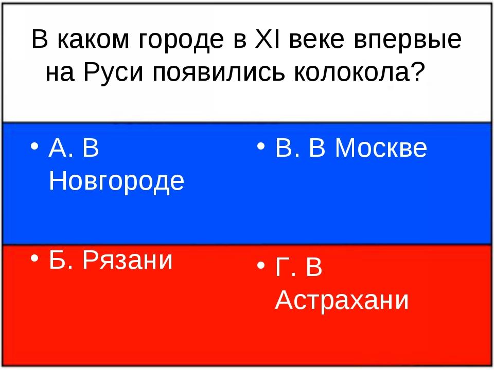 В каком городе в XI веке впервые на Руси появились колокола? А. В Новгороде Б...