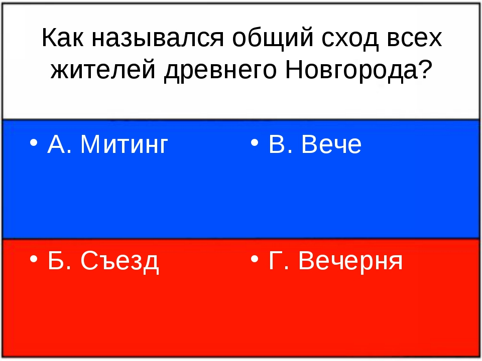 Как назывался общий сход всех жителей древнего Новгорода? А. Митинг Б. Съезд...