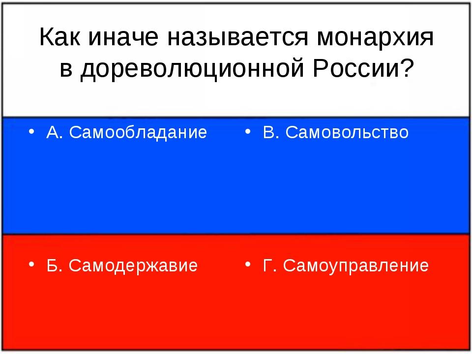Как иначе называется монархия в дореволюционной России? А. Самообладание Б. С...