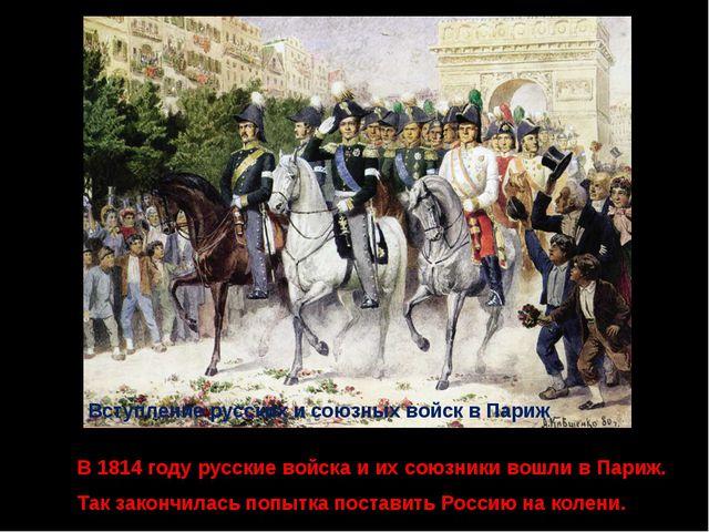 Вступление русских и союзных войск в Париж В 1814 году русские войска и их со...