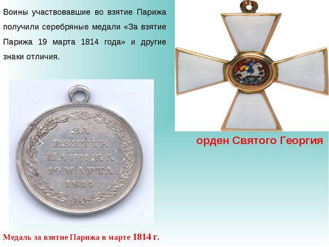 Медаль за взятие Парижа в марте 1814 г. Воины участвовавшие во взятие Парижа...