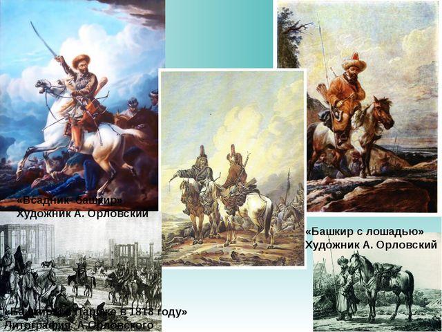«Башкиры в Париже в 1813 году» Литография А.Орловского «Башкир с лошадью» Худ...