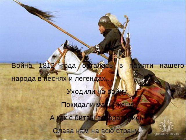 Война 1812 года осталась в памяти нашего народа в песнях и легендах… Уходили...