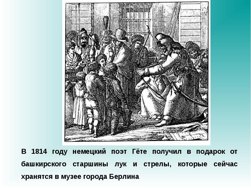 В 1814 году немецкий поэт Гёте получил в подарок от башкирского старшины лук...