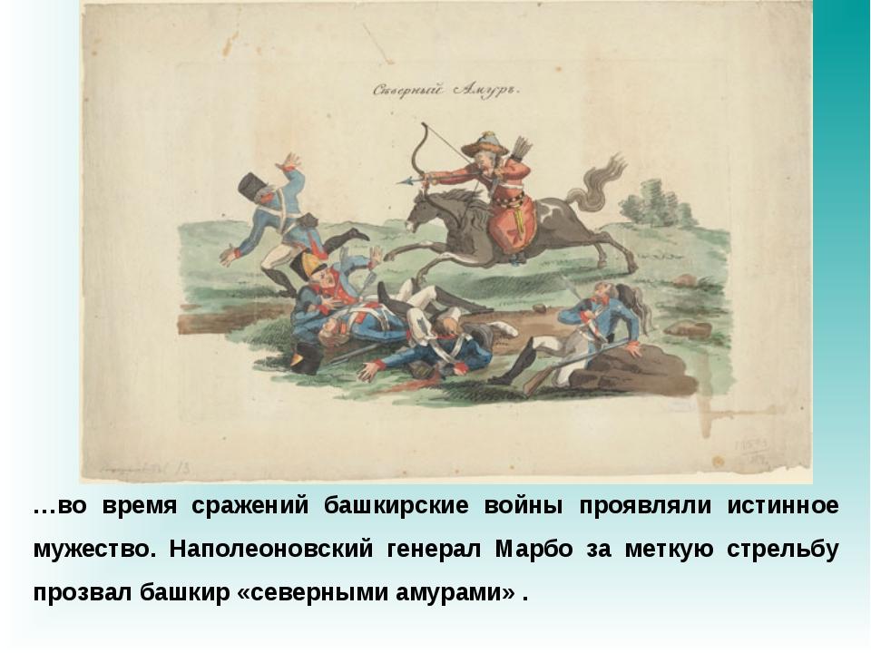 …во время сражений башкирские войны проявляли истинное мужество. Наполеоновск...