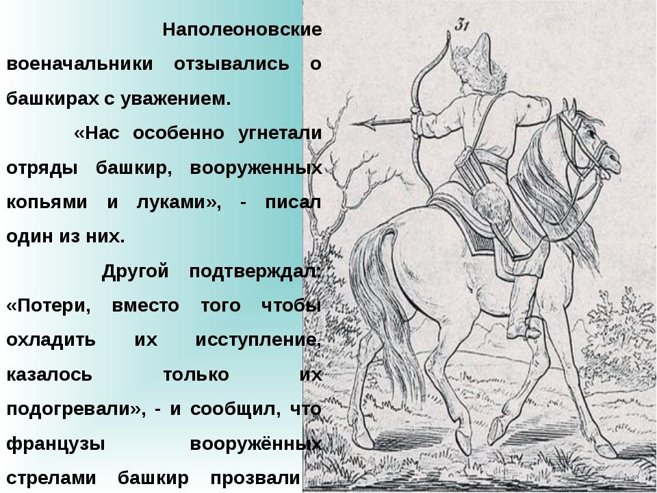 Наполеоновские военачальники отзывались о башкирах с уважением. «Нас особенн...