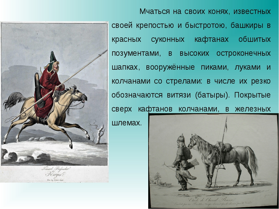 Мчаться на своих конях, известных своей крепостью и быстротою, башкиры в кра...