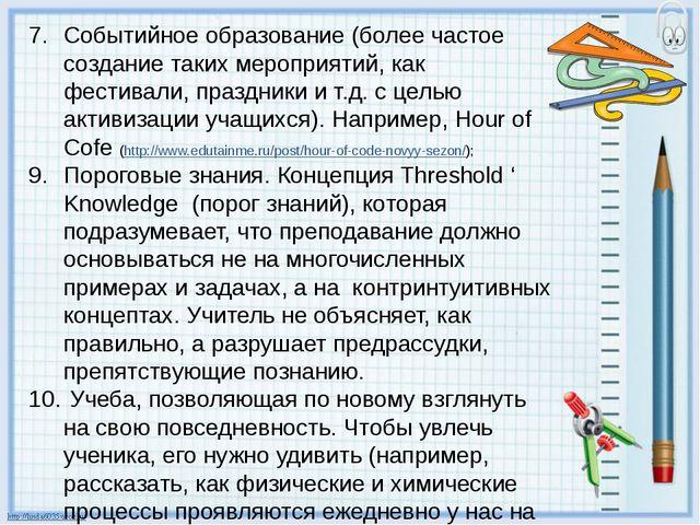 Событийное образование (более частое создание таких мероприятий, как фестивал...