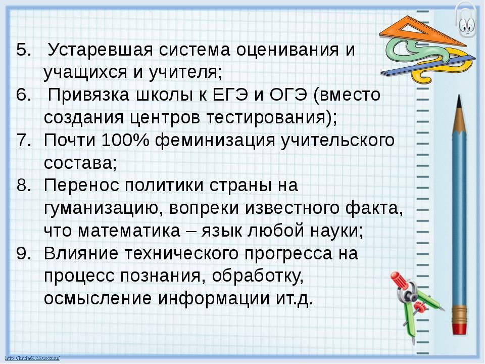 5. Устаревшая система оценивания и учащихся и учителя; 6. Привязка школы к ЕГ...