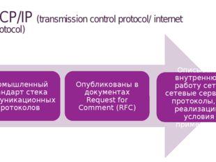 TCP/IP (transmission control protocol/ internet protocol)