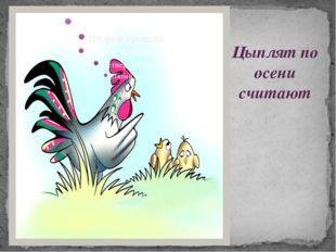 Цыплят по осени считают