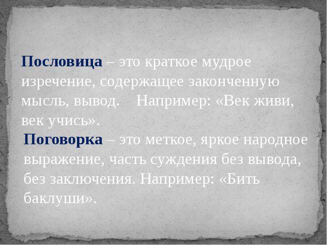 Пословица – это краткое мудрое изречение, содержащее законченную мысль, вывод...