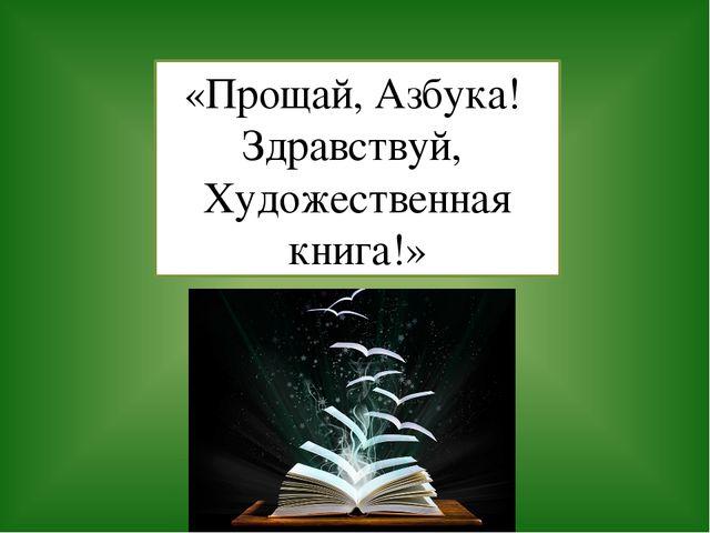«Прощай, Азбука! Здравствуй, Художественная книга!»