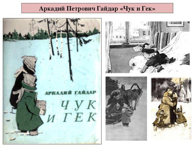 Аркадий Петрович Гайдар «Чук и Гек»