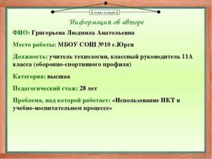снять плакат Информация об авторе ФИО: Григорьева Людмила Анатольевна Место