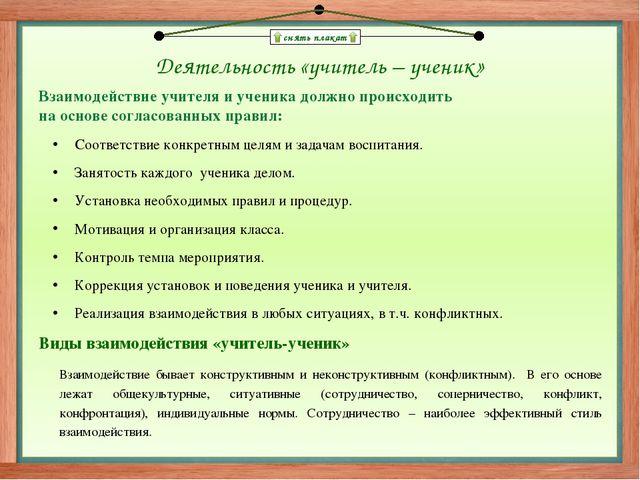 снять плакат Деятельность «учитель – ученик» Взаимодействие учителя и ученик...