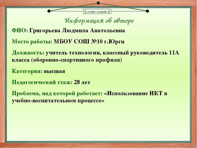снять плакат Информация об авторе ФИО: Григорьева Людмила Анатольевна Место...