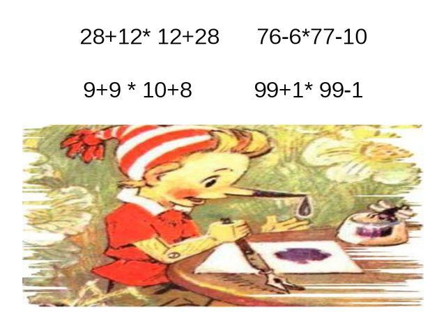 28+12* 12+28 76-6*77-10 9+9 * 10+8 99+1* 99-1