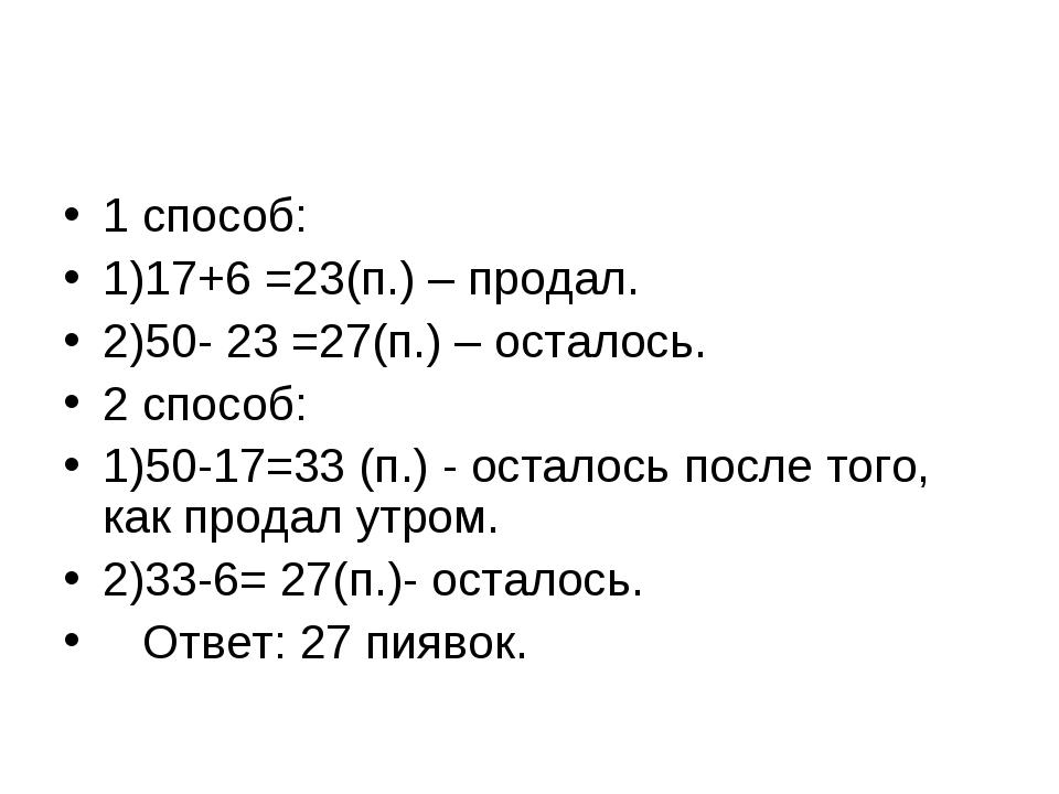 1 способ: 1)17+6 =23(п.) – продал. 2)50- 23 =27(п.) – осталось. 2 способ: 1)5...