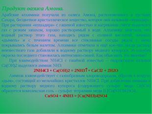 Продукт оазиса Амона. Арабские алхимики получали из оазиса Амона, расположенн
