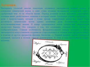 Алхимия. Пятнадцать столетий многие поколения алхимиков закладывали первый ка