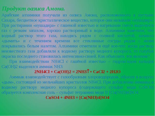 Продукт оазиса Амона. Арабские алхимики получали из оазиса Амона, расположенн...