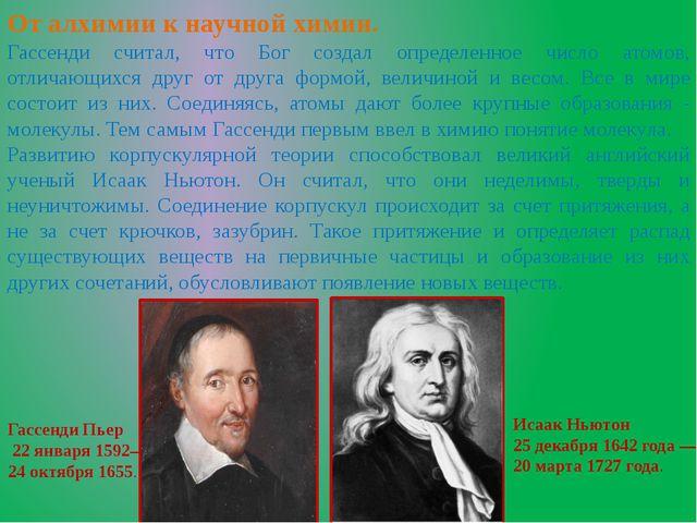 От алхимии к научной химии. Гассенди считал, что Бог создал определенное числ...