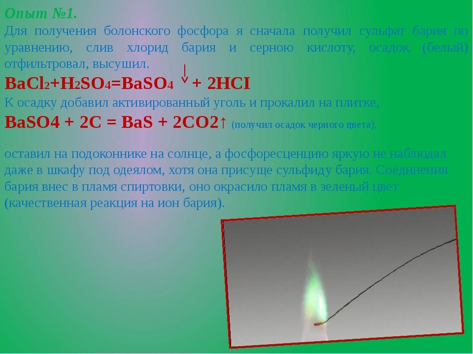 Опыт №1. Для получения болонского фосфора я сначала получил сульфат бария по...