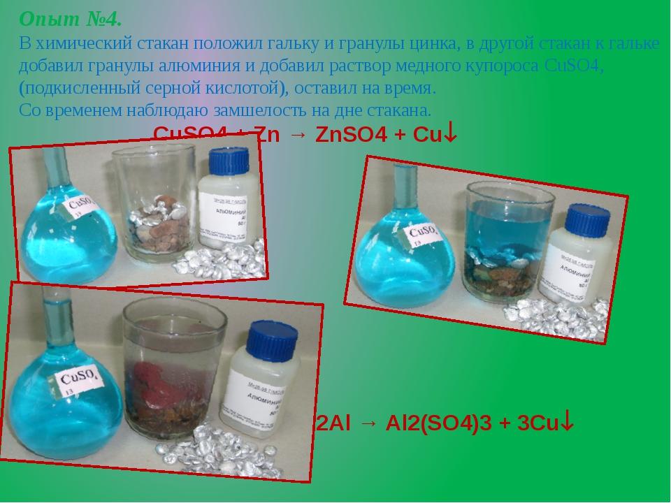 Опыт №4. В химический стакан положил гальку и гранулы цинка, в другой стакан...