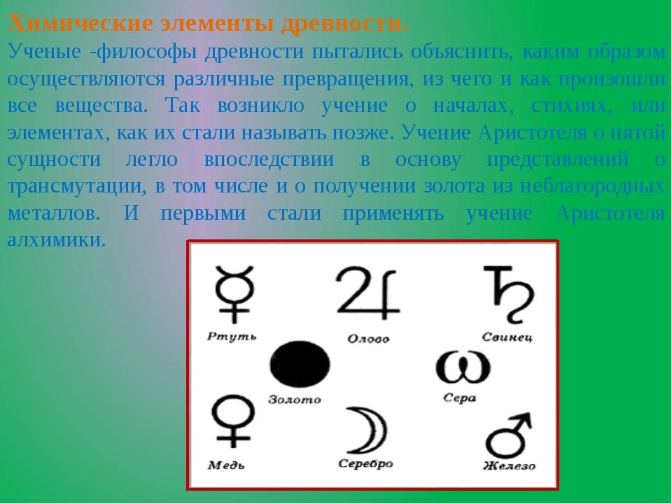 Химические элементы древности. Ученые -философы древности пытались объяснить,...