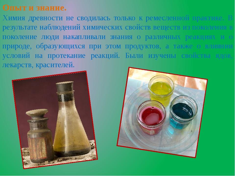 Опыт и знание. Химия древности не сводилась только к ремесленной практике. В...