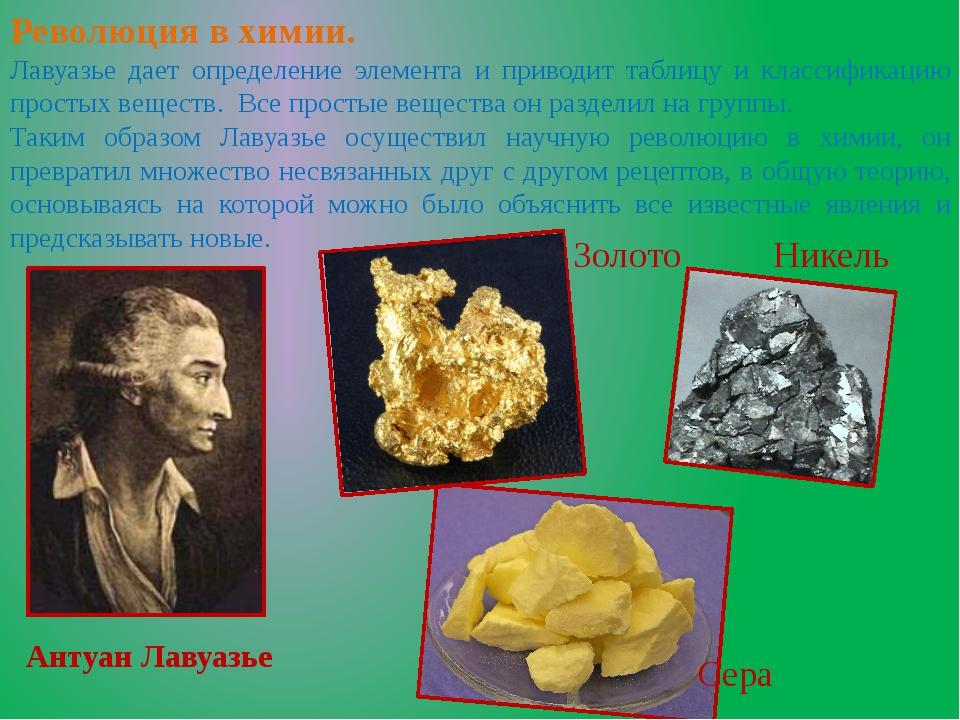 Революция в химии. Лавуазье дает определение элемента и приводит таблицу и кл...