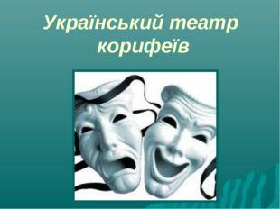 Український театр корифеїв