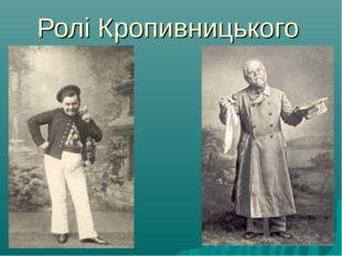 Ролі Кропивницького