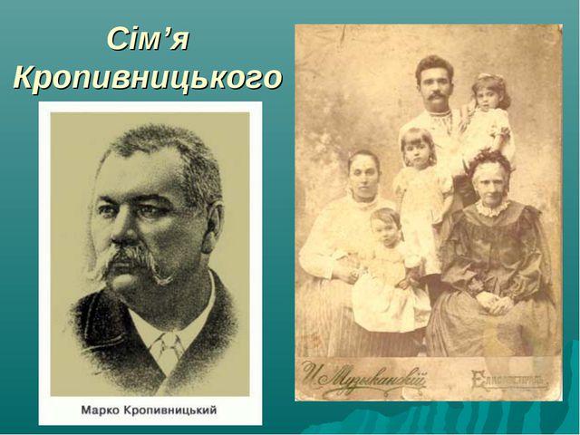 Сім'я Кропивницького