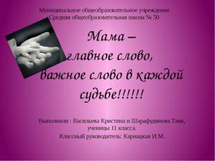 Выполнили : Васильева Кристина и Шарафудинова Таня, ученицы 11 класса. Классн