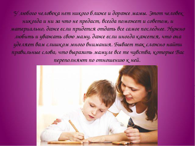 У любого человека нет никого ближе и дороже мамы. Этот человек никогда и ни...