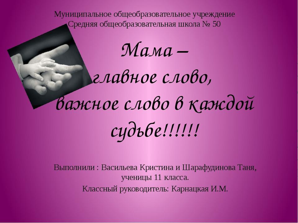 Выполнили : Васильева Кристина и Шарафудинова Таня, ученицы 11 класса. Классн...