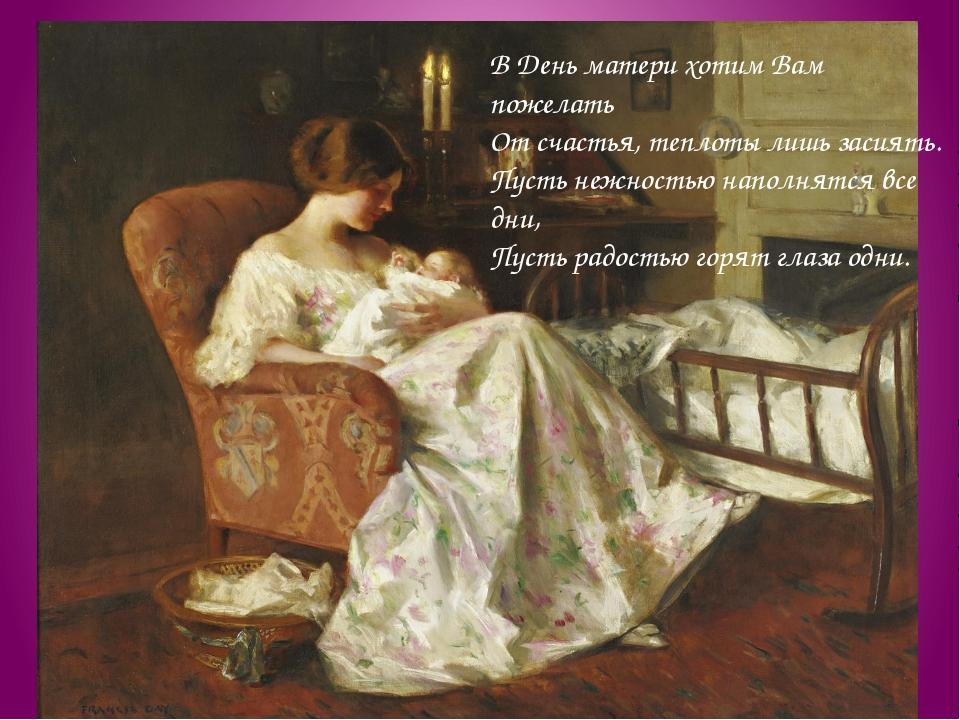 В День матери хотим Вам пожелать От счастья, теплоты лишь засиять. Пусть нежн...