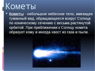 Кометы Кометы - небольшоенебесное тело, имеющее туманный вид, обращающееся в