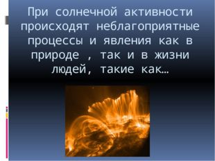 При солнечной активности происходят неблагоприятные процессы и явления как в