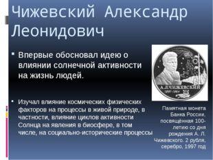Чижевский Александр Леонидович Впервые обосновал идею о влиянии солнечной акт