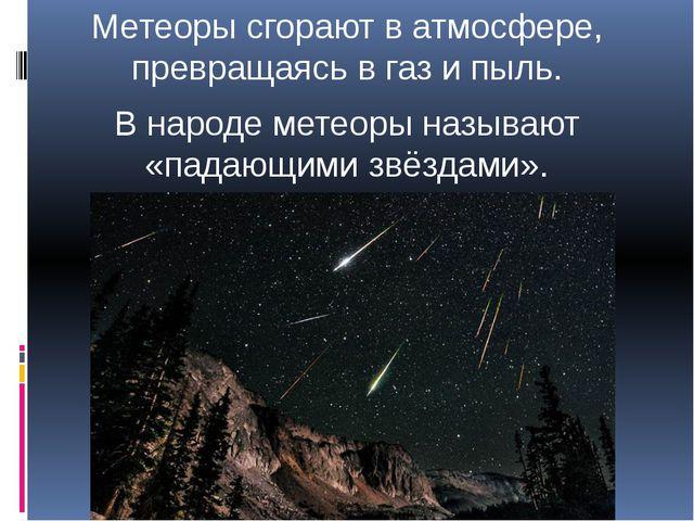 Метеоры сгорают в атмосфере, превращаясь в газ и пыль. В народе метеоры назыв...