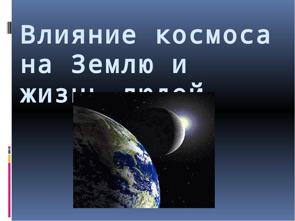 жизнь космоса людей фото влияние на