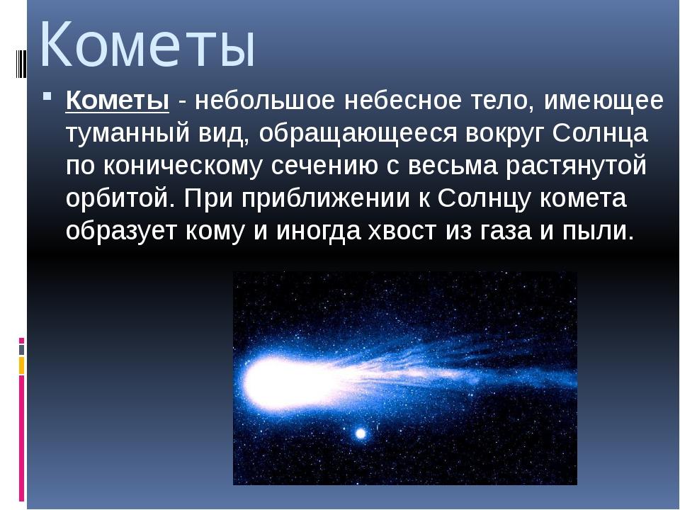 Кометы Кометы - небольшоенебесное тело, имеющее туманный вид, обращающееся в...